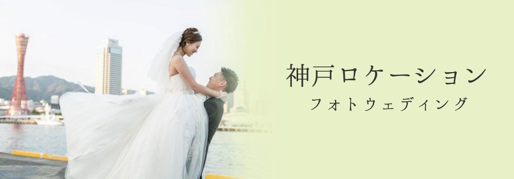 神戸ロケーションフォトウェディング
